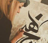نقاشی خط با  سپیده مجد